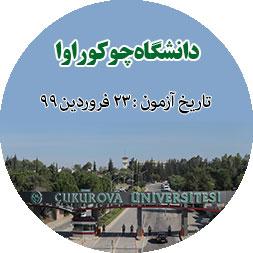 دانشگاه چوکوراوا