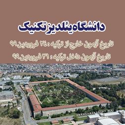 دانشگاه یئلدیزتکنیک