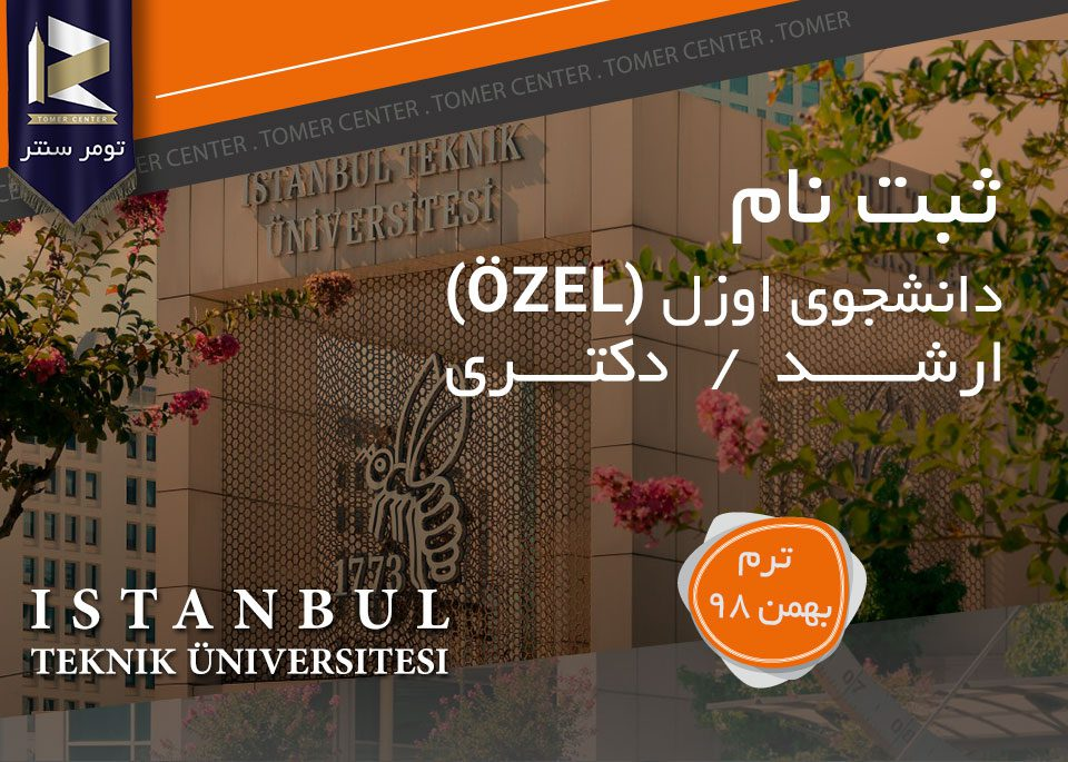 ثبت نام دانشجو در دانشگاه استانبول تکنیک