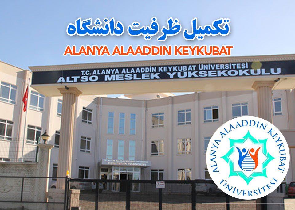 تکمیل ظرفیت دانشگاه علاالدین کیقباد (آلانیا)