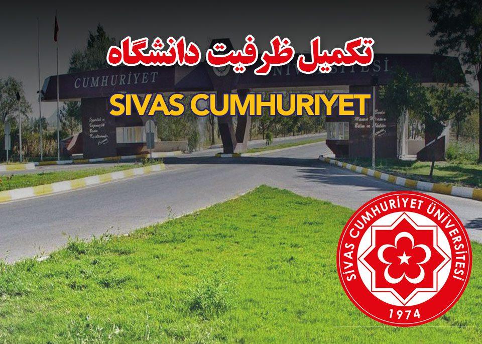 تکمیل ظرفیت دانشگاه جمهوریت
