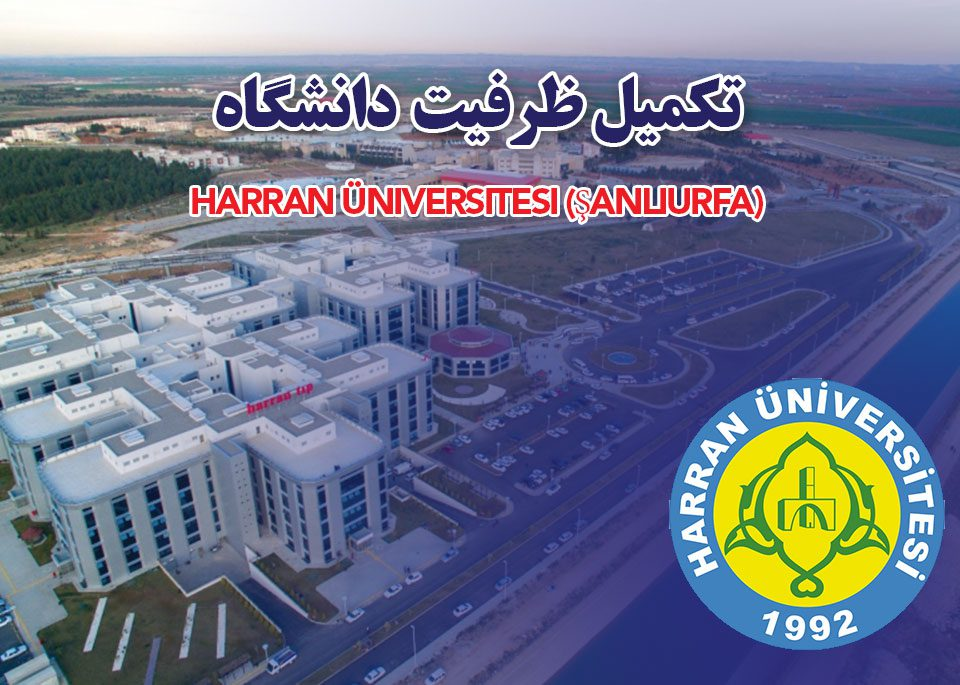 تکمیل ظرفیت دانشگاه هاران (شانلی اورفا)