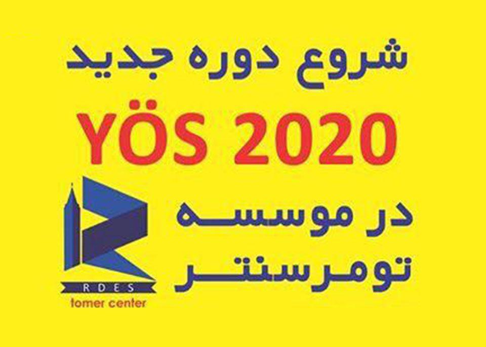 دوره آمادگی یوس 2020