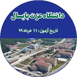 دانشگاه عزت بایسال