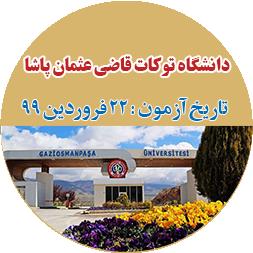 دانشگاه قاضی عثمان پاشا