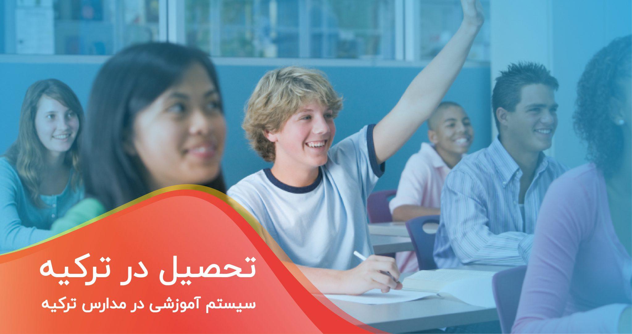 سیستم آموزشی در مدارس ترکیه