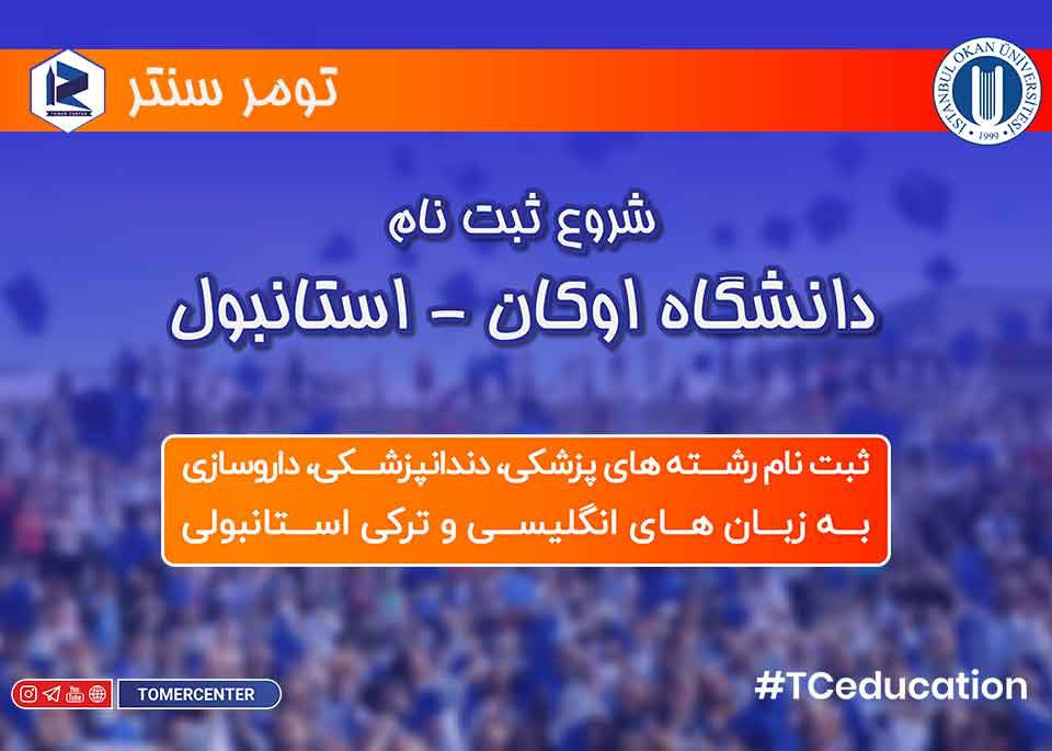 ثبت نام دانشگاه اوکان ترکیه