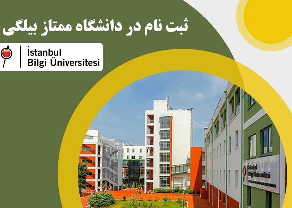 ثبت نام دانشگاه بیلگی