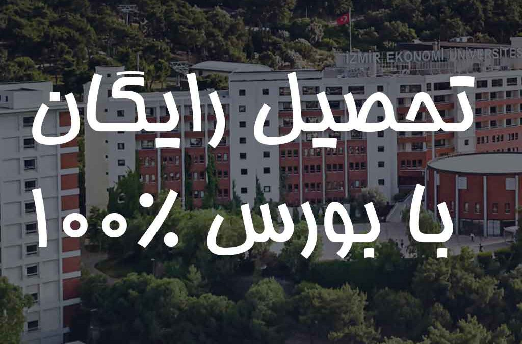 بورس دانشگاه اکونومی ترکیه
