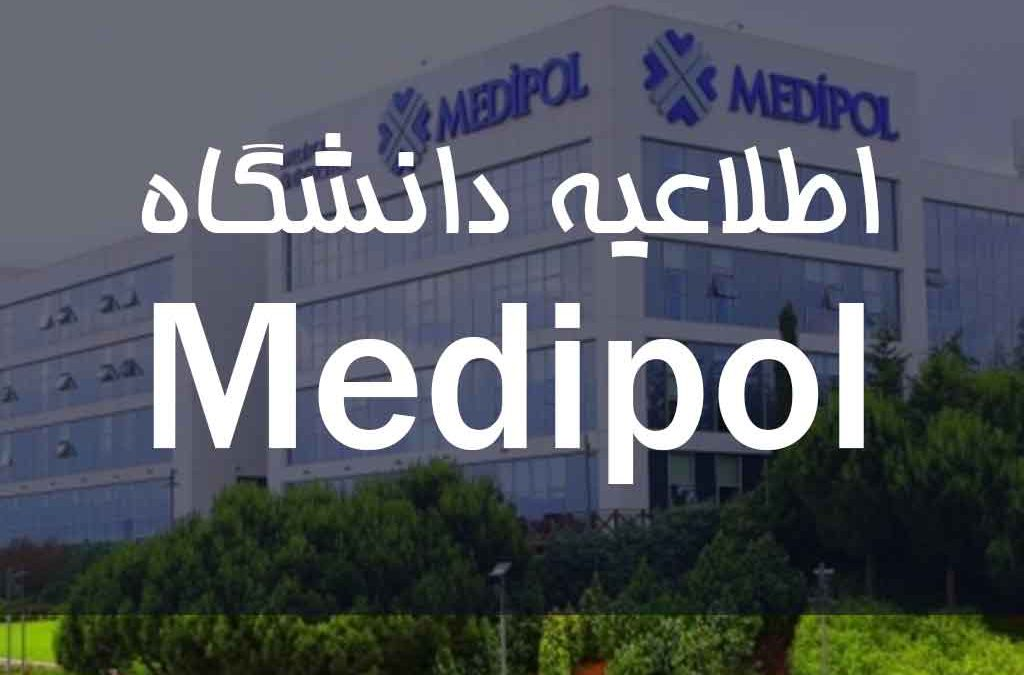 اطلاعیه دانشگاه مدیپل