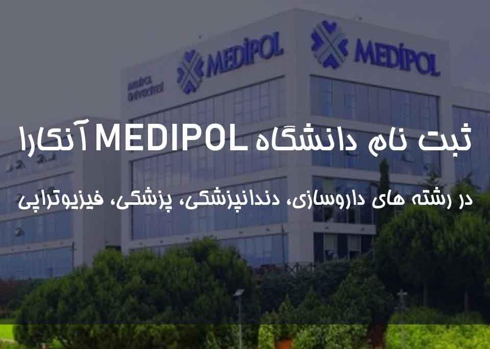 ثبت نام در دانشگاه Medipol آنکارا