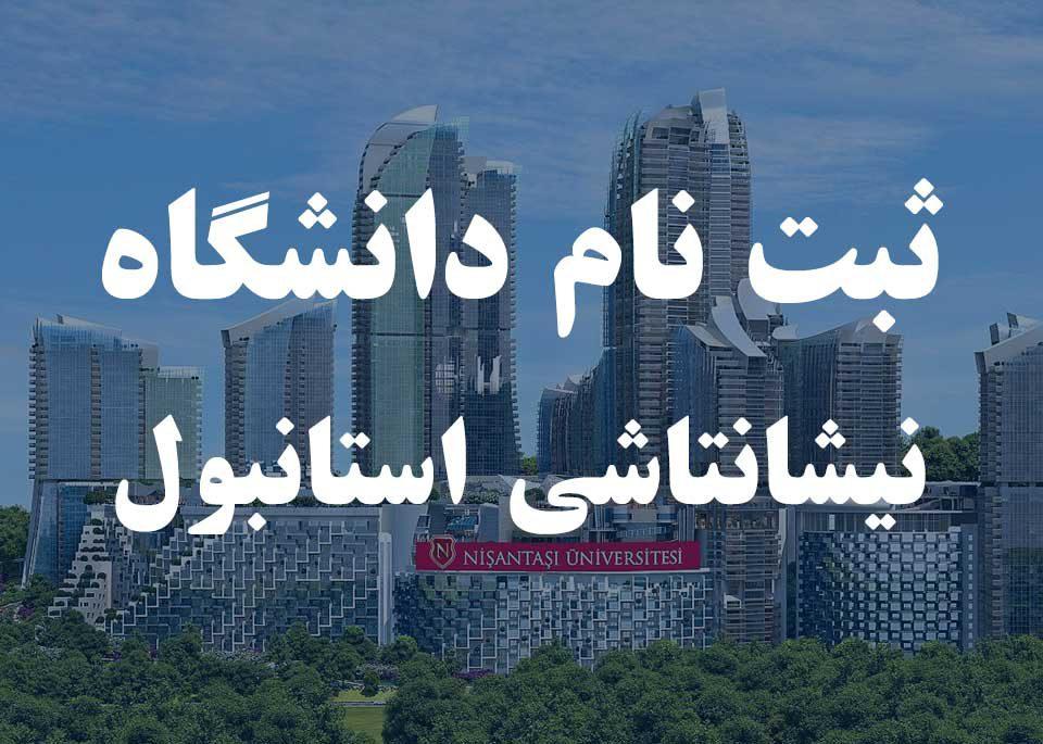 ثبت نام در دانشگاه نیشانتاشی استانبول 2021
