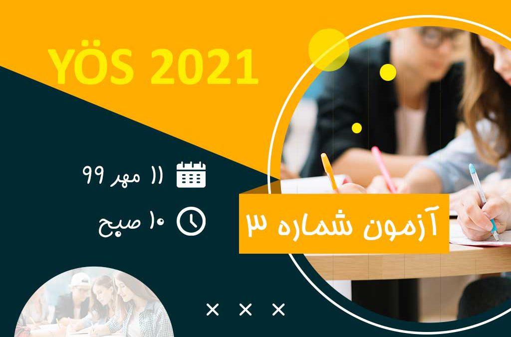 مباحث آزمون یوس 2021 - شماره 3