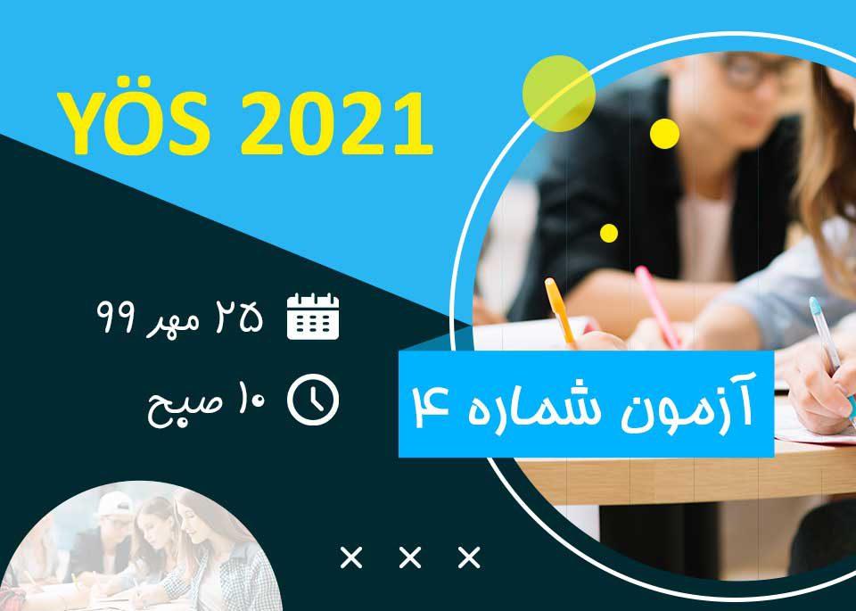مباحث آزمون یوس 2021 - شماره 4