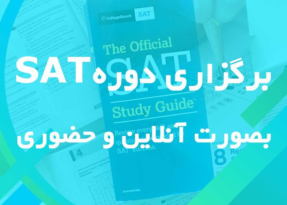 دوره آمادگی SAT 2021