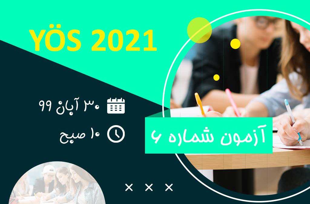 مباحث آزمون یوس 2021 - شماره 6