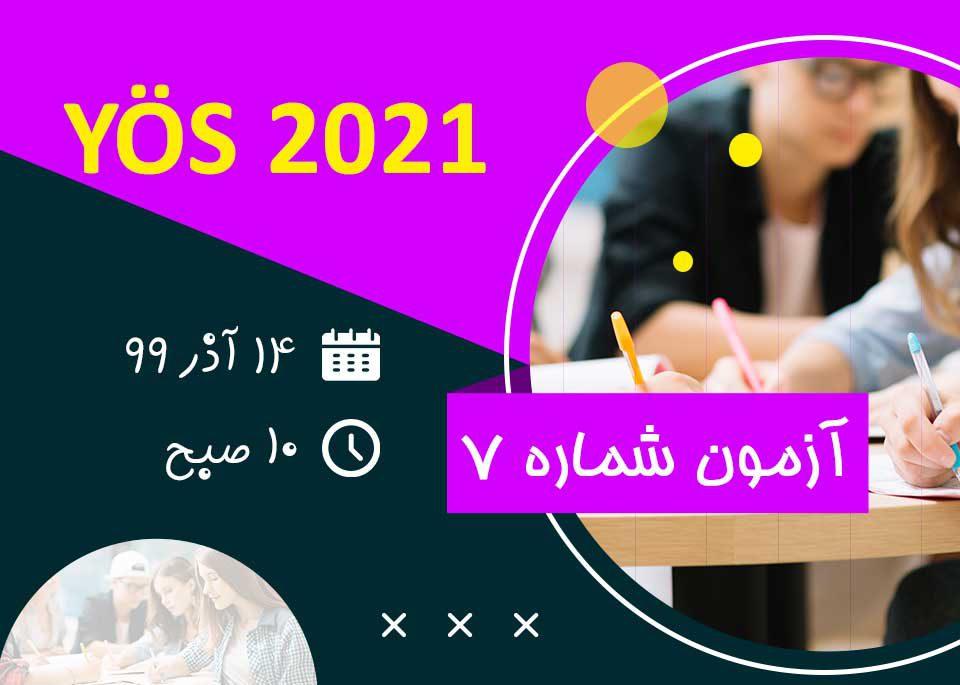 مباحث آزمون یوس 2021 - شماره 7