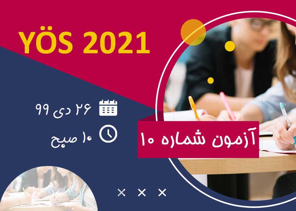 آزمون یوس 2021 - شماره 10