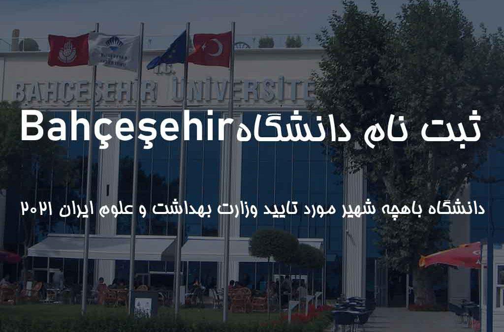 ثبت نام دانشگاه باهچه شهیر 2021