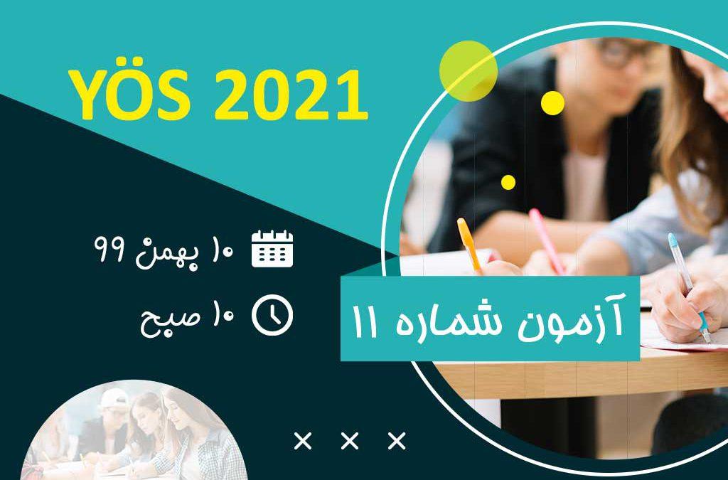 آزمون یوس 2021 - شماره 11