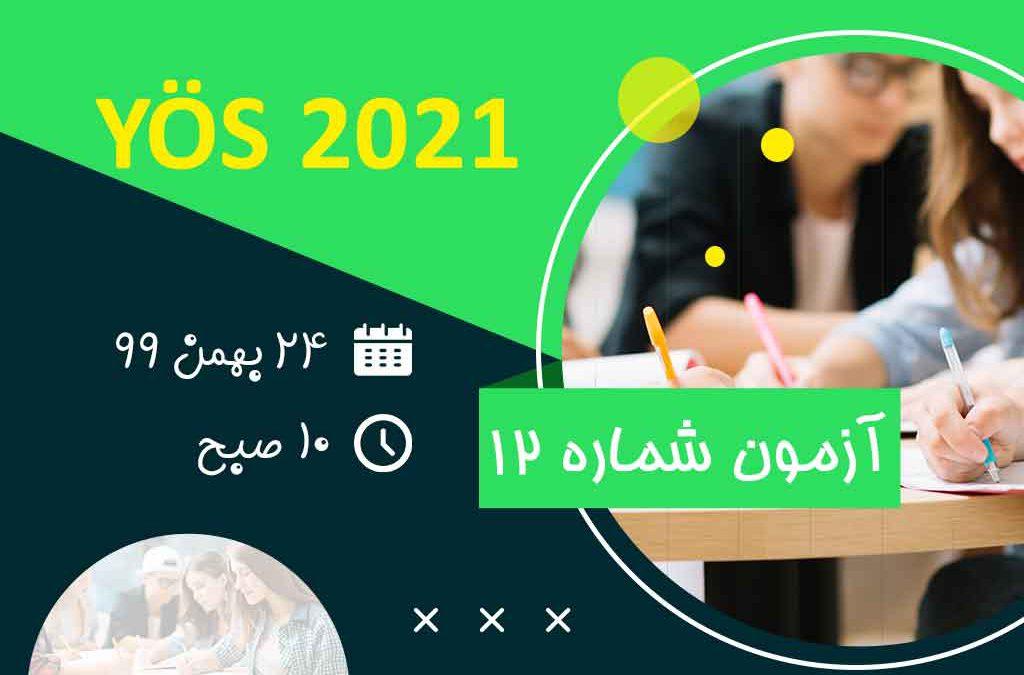 آزمون یوس 2021 - شماره 12