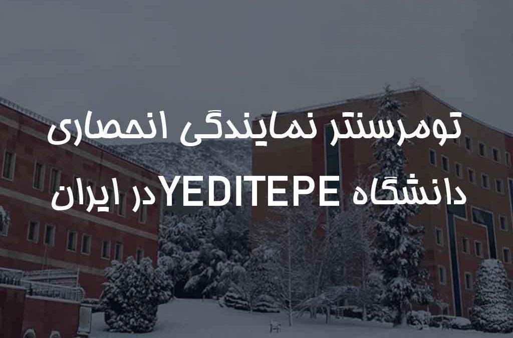 نمایندگی دانشگاه یدی تپه در ایران - تومرسنتر