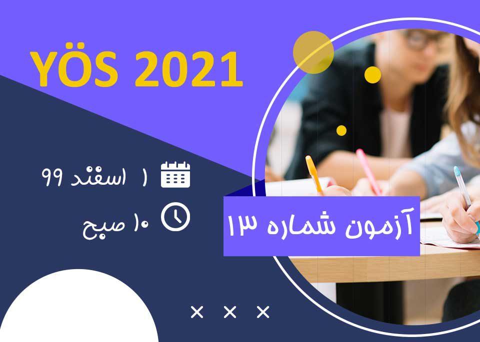آزمون یوس 2021 - شماره 13