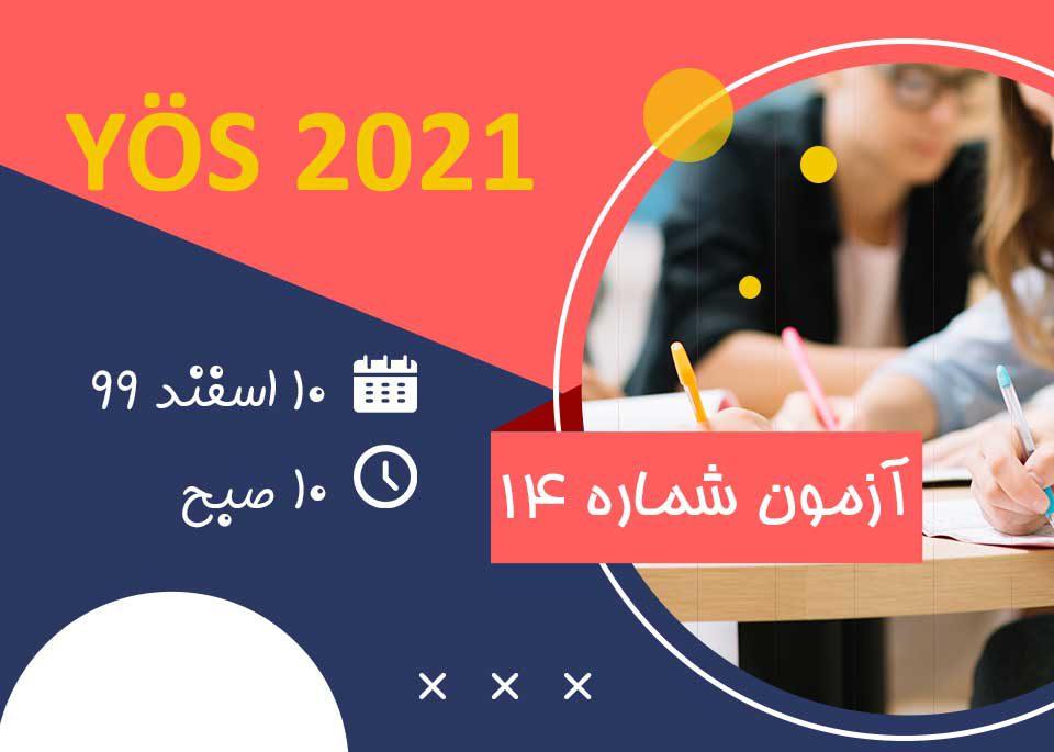 آزمون یوس 2021 - شماره 14
