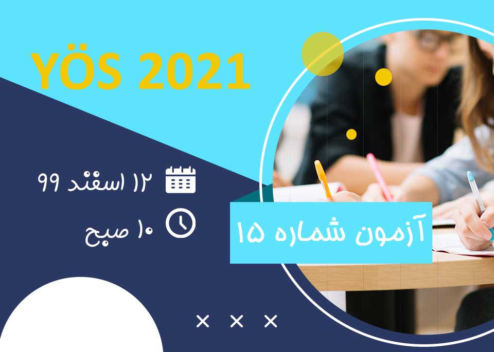 آزمون یوس 2021 - شماره 15