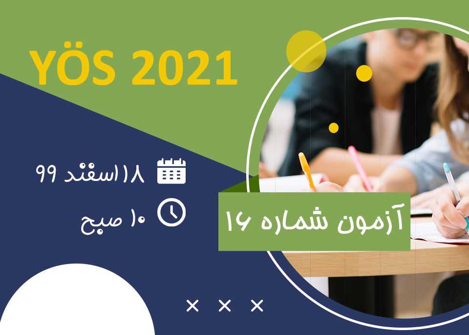آزمون یوس 2021 - شماره 16