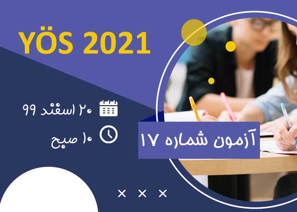 آزمون یوس 2021 - شماره 17