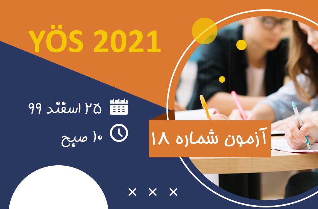 آزمون یوس 2021 - شماره 18