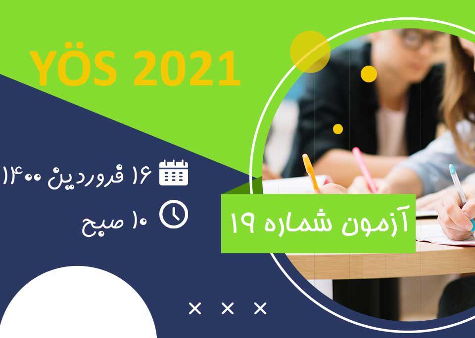 آزمون یوس 2021 - شماره 19