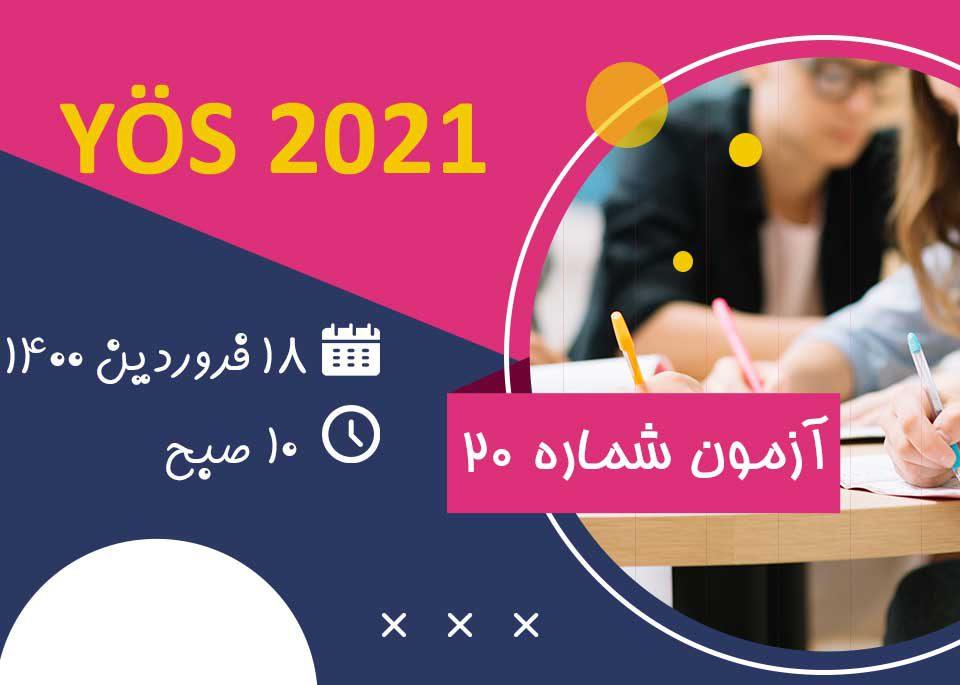 آزمون یوس 2021 - شماره 20