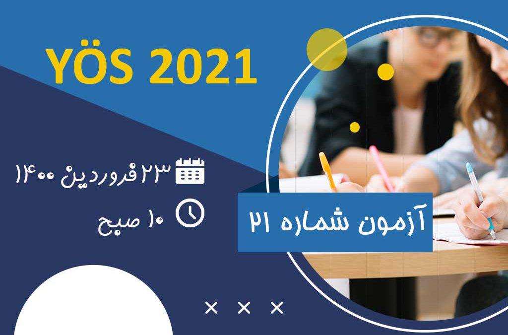 آزمون یوس 2021 - شماره 21