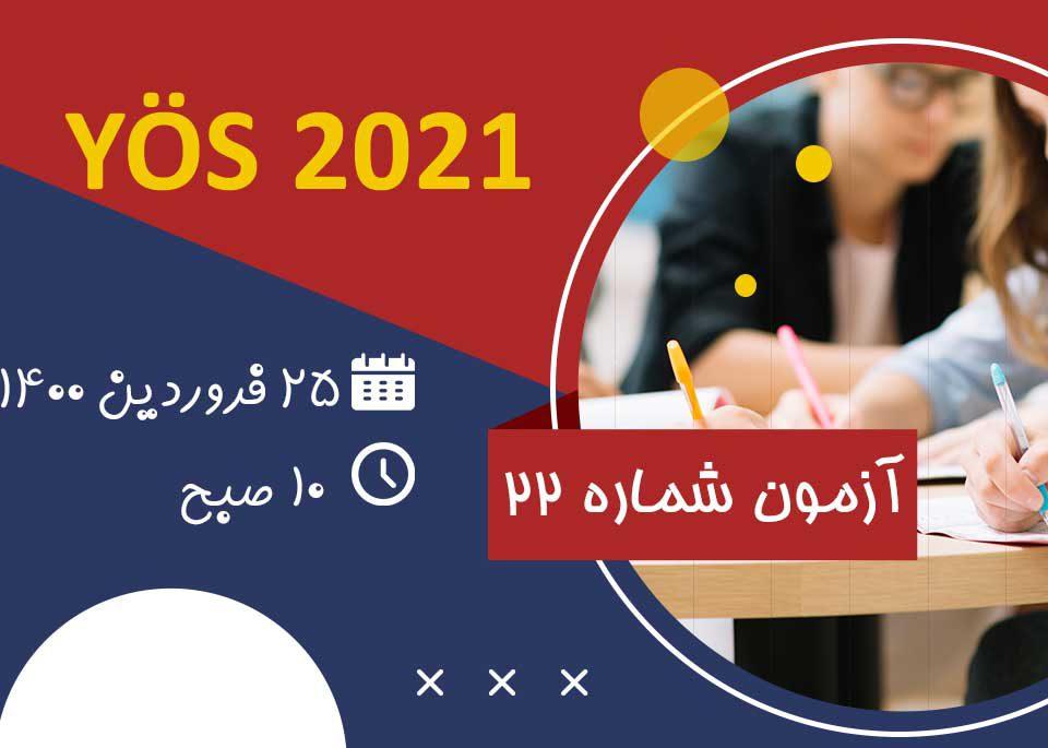 آزمون یوس 2021 - شماره 22