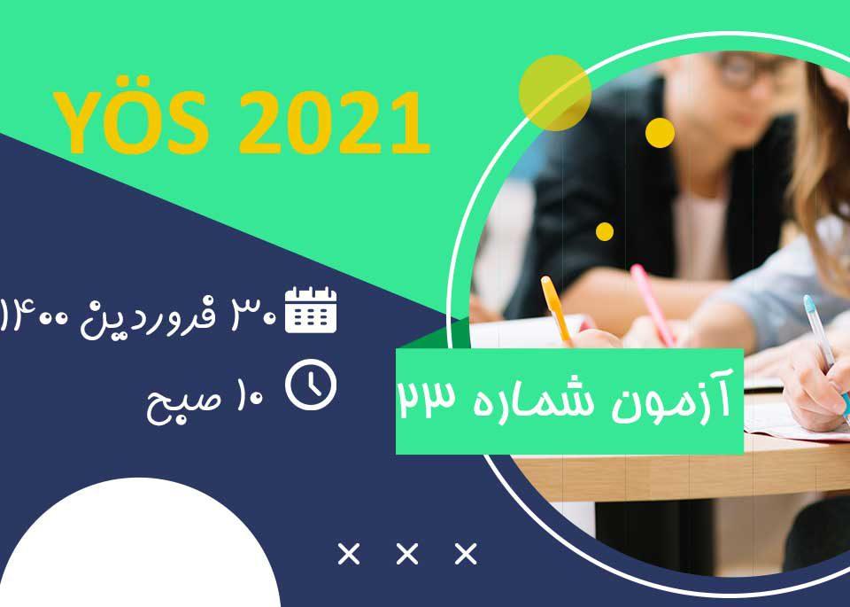 آزمون یوس 2021 - شماره 23