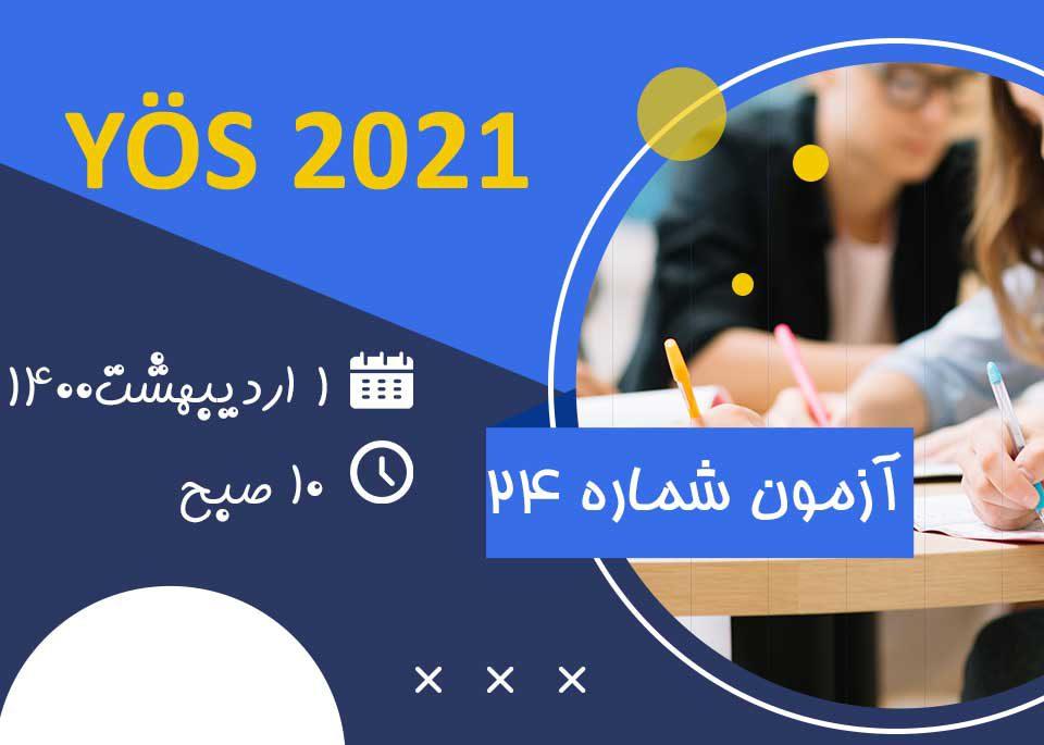 آزمون یوس 2021 - شماره 24