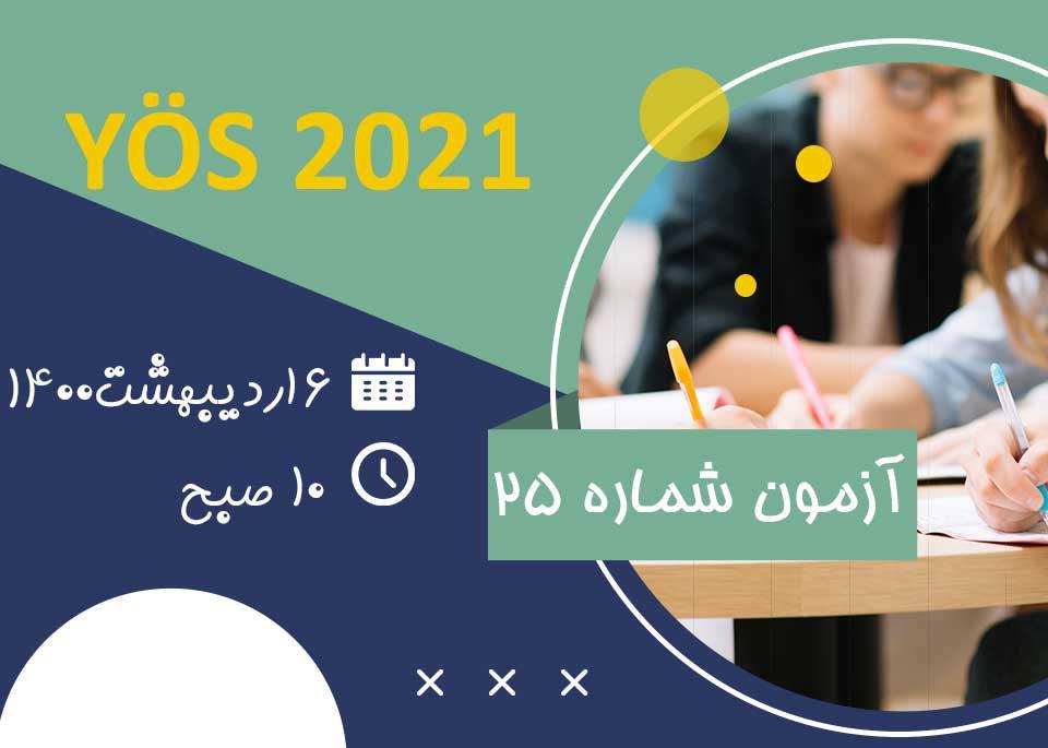 آزمون یوس 2021 - شماره 25