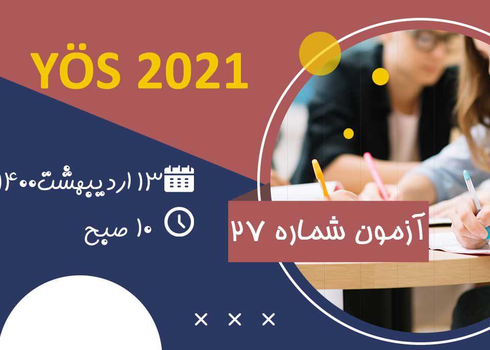 آزمون یوس 2021 - شماره 27