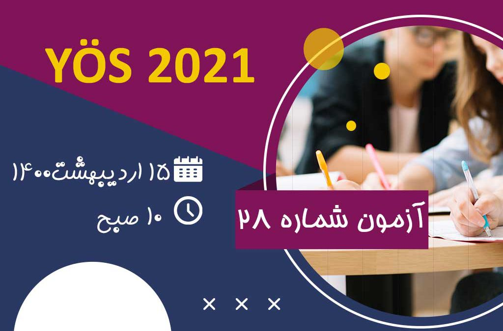آزمون یوس 2021 - شماره 28