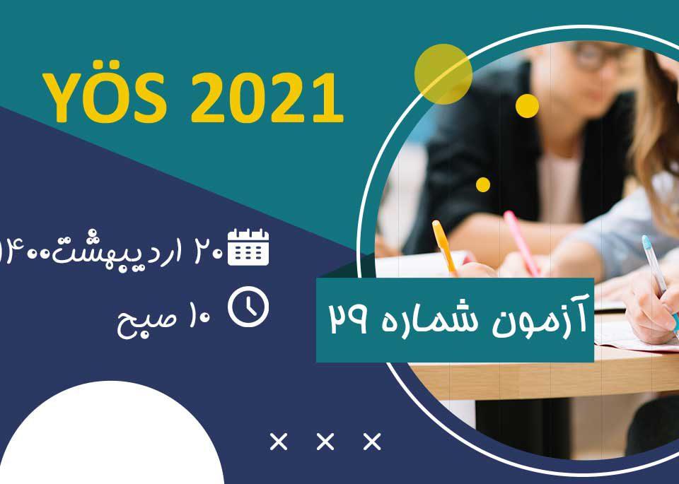 آزمون یوس 2021 - شماره 29