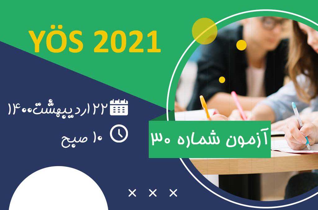 آزمون یوس 2021 - شماره 30