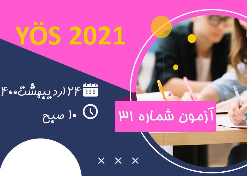 آزمون یوس 2021 - شماره 31