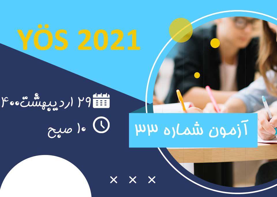 آزمون یوس 2021 - شماره 33