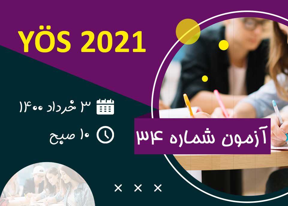 آزمون یوس 2021 - شماره 34