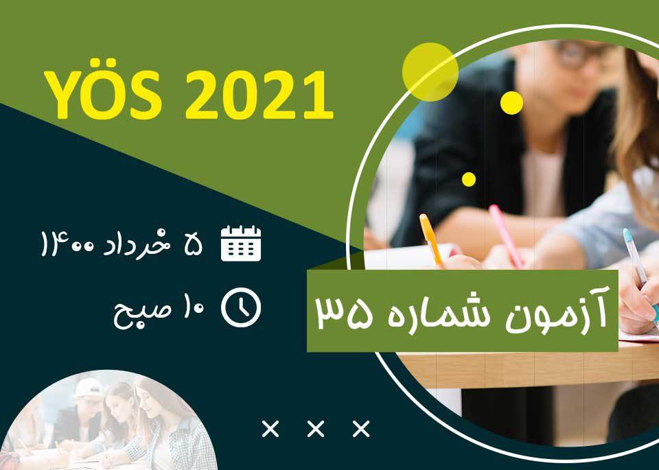 آزمون یوس 2021 - شماره 35