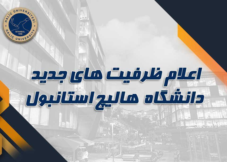 اعلام ظرفیت دانشگاه هالیج استانبول