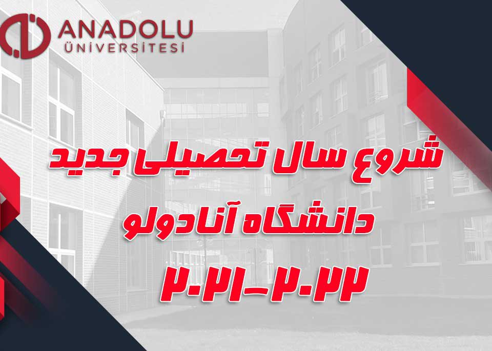 شروع سالتحصیلی جدید دانشگاه آنادولو