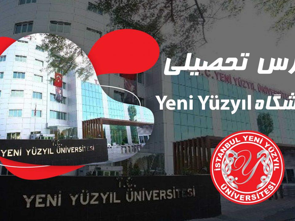 بورس تحصیلی دانشگاه ینی یوزییل 2021